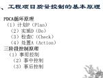 【全国】园林工程项目质量控制(共148页)