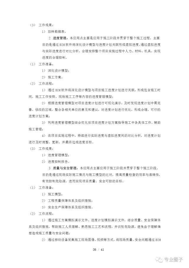 关于征求对成都天府新区直管区BIM应用管理规定意见和建议的通知_31