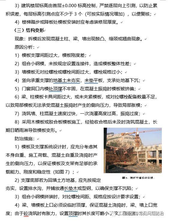 建筑工程质量通病防治手册(图文并茂word版)!_19