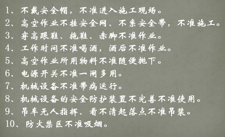 【中电】员工入场安全教育讲义(共65页)_3