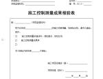 【B类表格】施工控制测量成果报验表