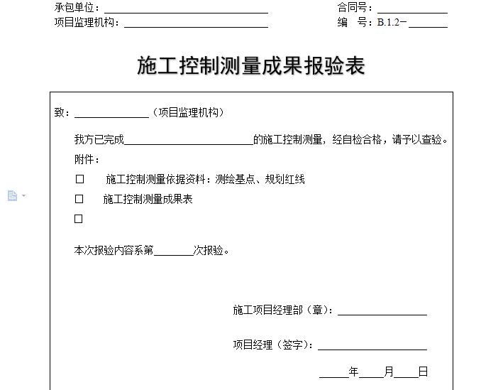 [B类表格]施工控制测量成果报验表