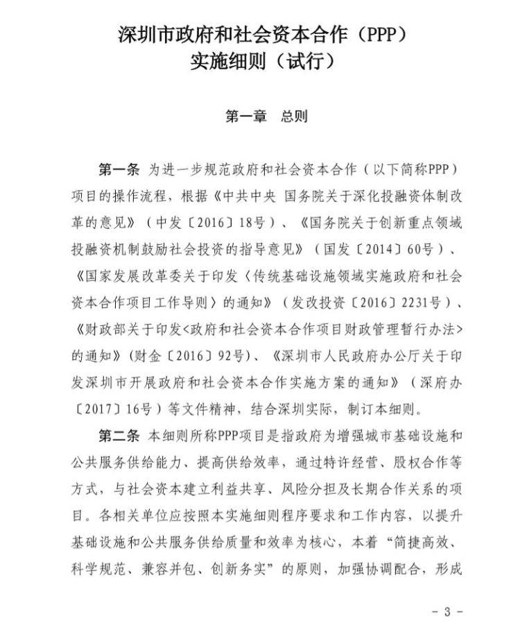 鼓励民资参与PPP,深圳市发改委动真格!_4