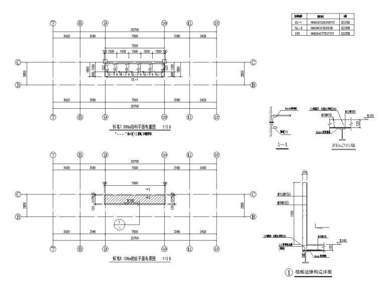 工业园生产研发楼钢结构施工图