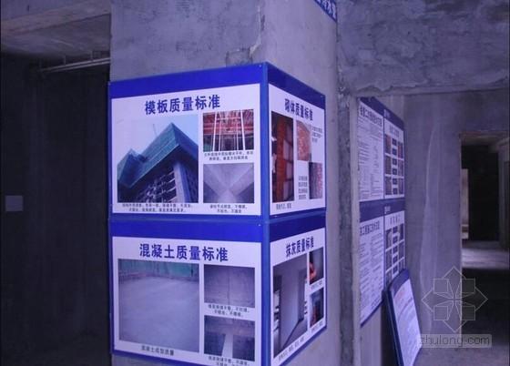 [河南]高层剪力墙结构住宅楼施工现场质量标准化管理方案(116页 附多图)
