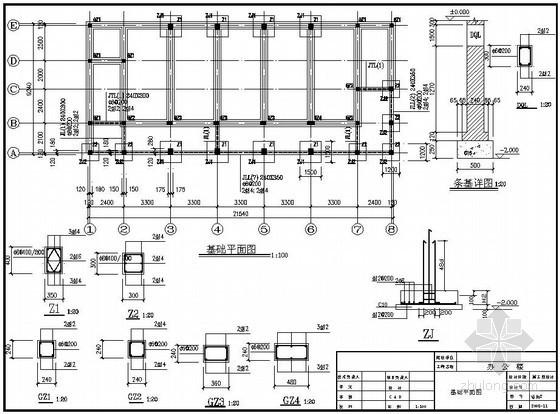 某2层砌体木屋架办公楼结构施工图