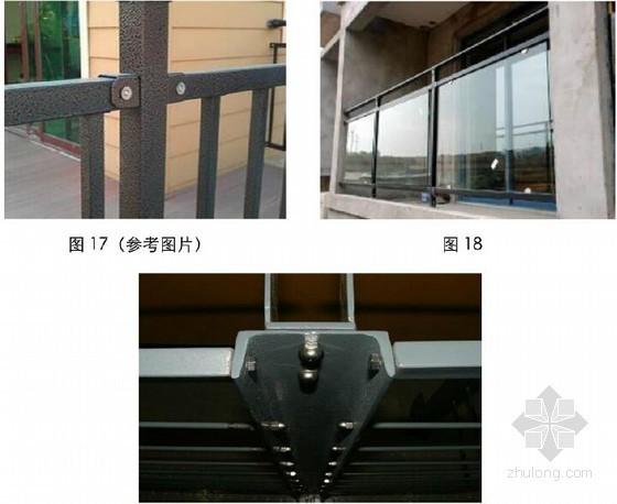 地产集团项目栏杆安装工程技术管理标准