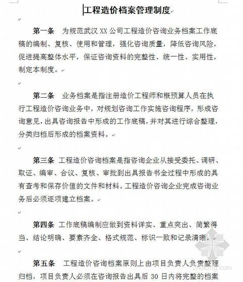 武汉某公司工程造价档案管理制度(含附表)