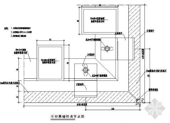 石材幕墙阳角节点图