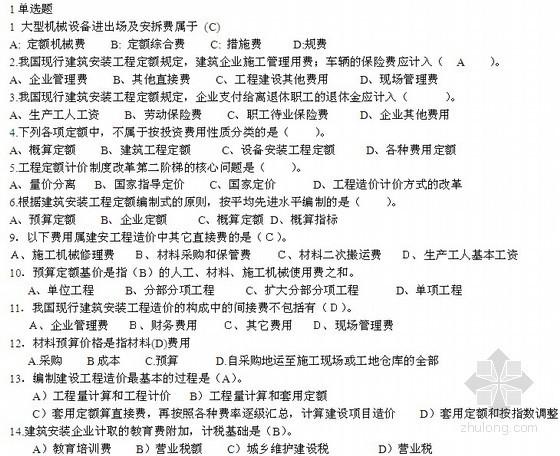广东造价员历年造价员考试精选习题集(76页)
