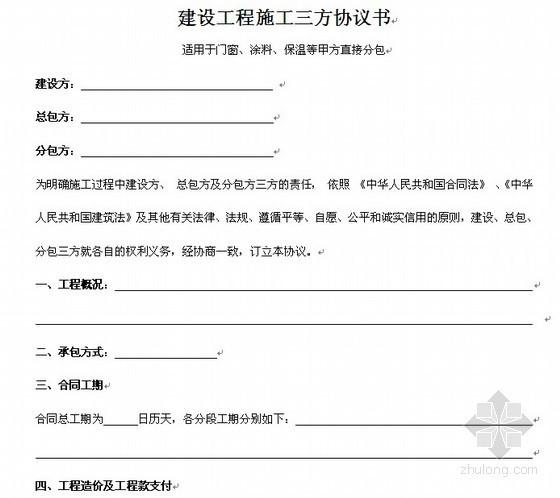 建设工程施工三方协议书(甲方直接分包)