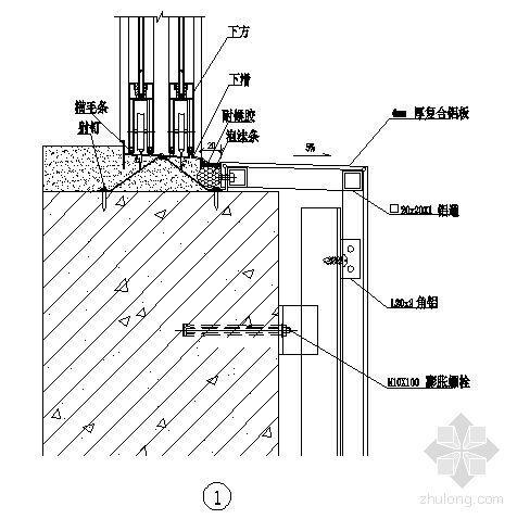 推拉窗底部与铝板连接节点