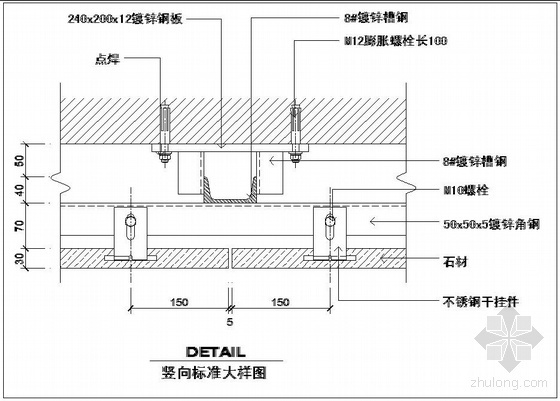 某大理石幕墙竖向标准大样节点构造详图