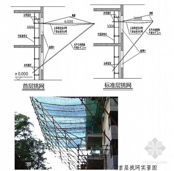 [云南]高层办公楼悬挑脚手架施工方案