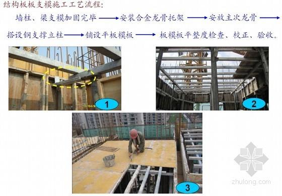 某公司日式模板工程施工工艺技术总结