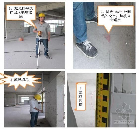 建筑工程施工质量实测实量操作指引(附图丰富)