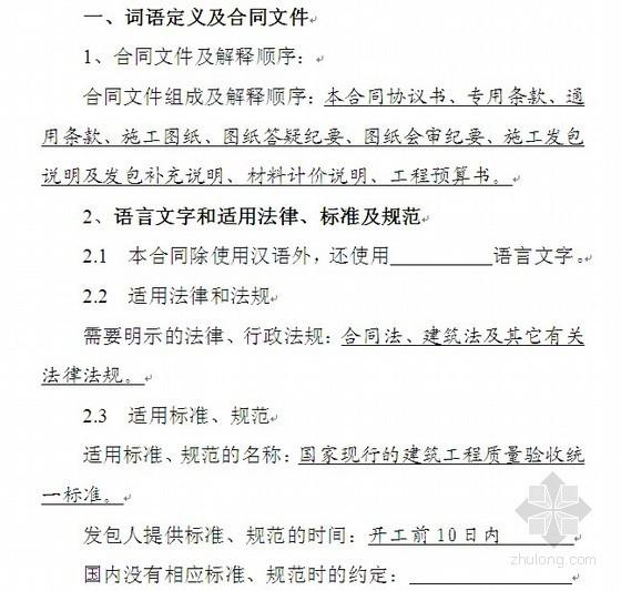 [陕西]高层住宅楼建设工程施工合同(2008)