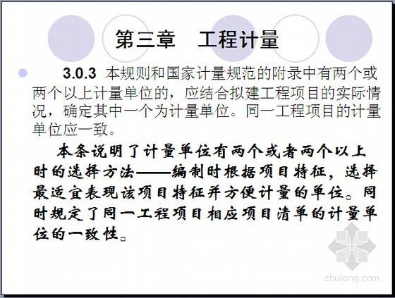 [重庆]2013版建设工程量计算规则宣贯讲义