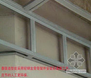 创新轻钢龙骨石膏板在曲面异型吊顶工程的施工技术
