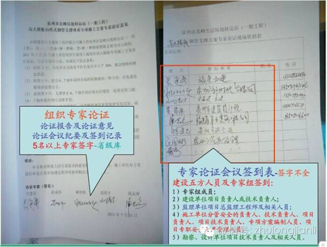 南宁3死4伤坍塌事故原因公布:模板支架拉结点缺失、与外架相连!_7