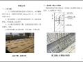 建筑工程质量施工管理标准(图文并茂)