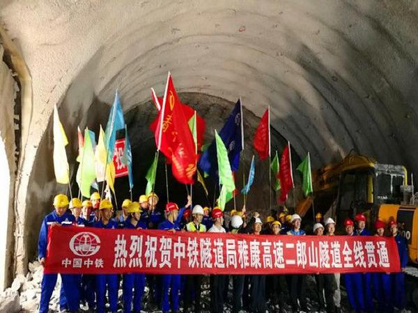 """""""川藏第一隧""""雅康高速二郎山特长隧道贯通"""