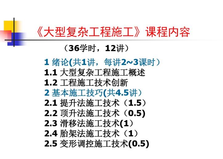 大型结构复杂工程施工东南大学(共199页)_1