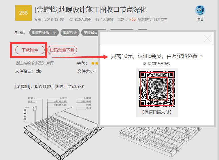 [第三期]10元认证10套建筑设计CAD精品资料,VIP资料免费下载_1