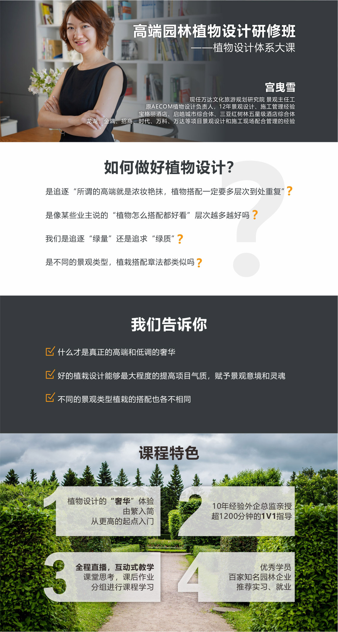 高端园林植物设计案例