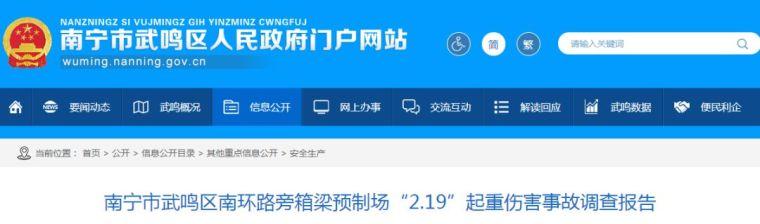 """事故报告丨广西南宁市""""2.19""""起重伤害事故,1人死亡"""