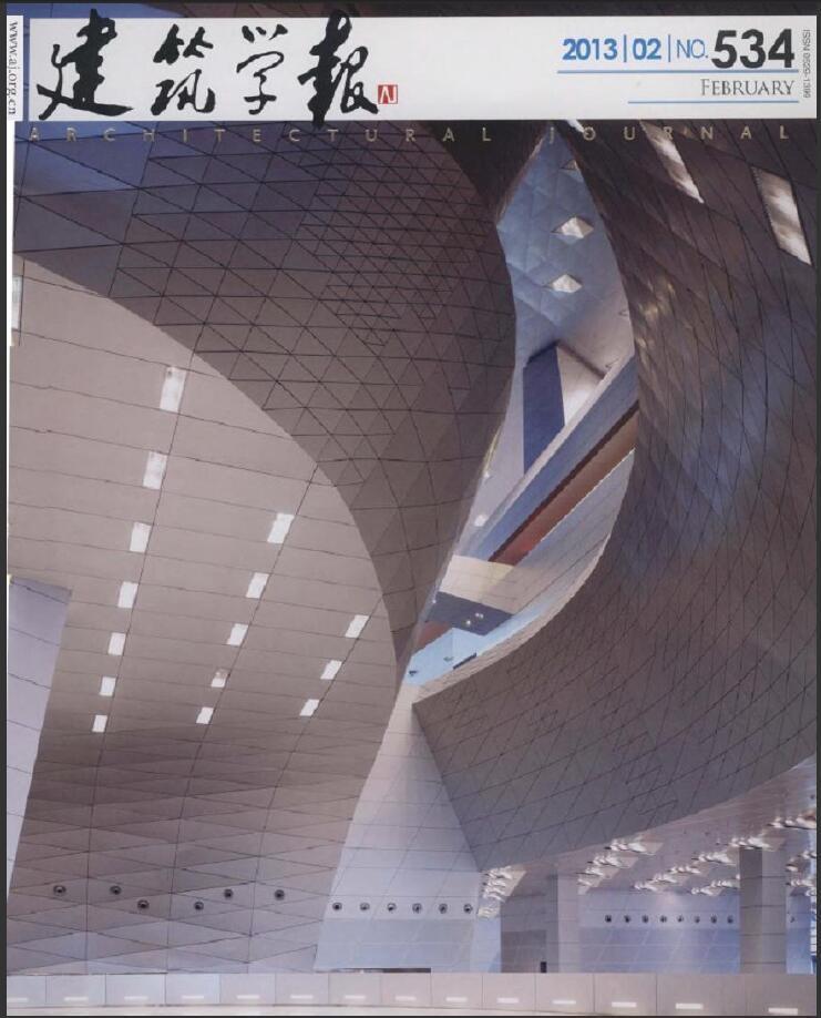 建筑学报2013年02刊.pdf(需要1-10刊可直接回复接收邮箱)-0.jpg