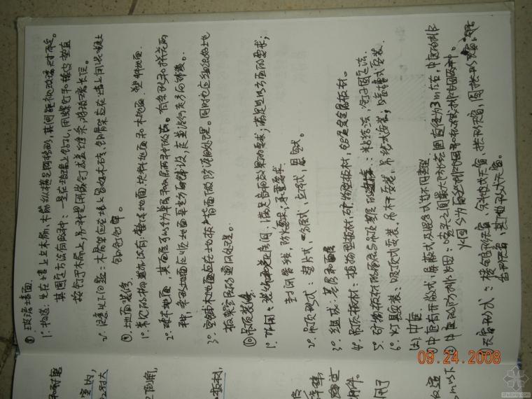 建筑构造复习资料(重点笔记+华工课堂拍摄笔记)_55