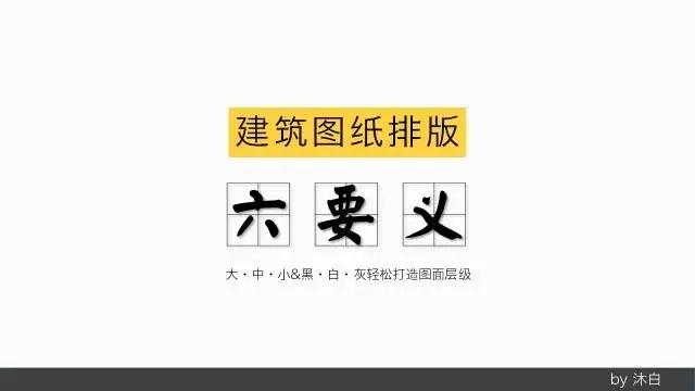 [干货]建筑图纸排版图文教程