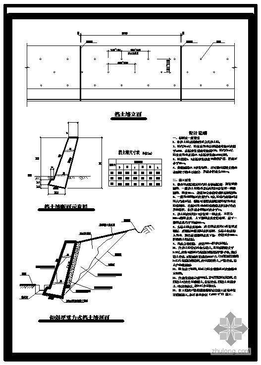 某重力式挡土墙设计节点构造详图