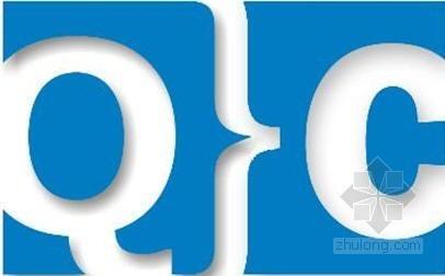 [PPT]QC活动基础知识培训