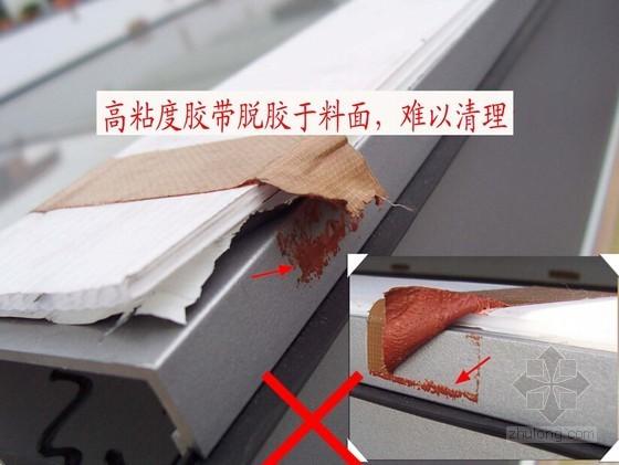 国企编制幕墙门窗工程质量通病防治措施讲义(120页 附图丰富)