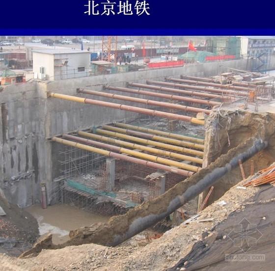 [PPT]城市地铁在建工程安全风险评估