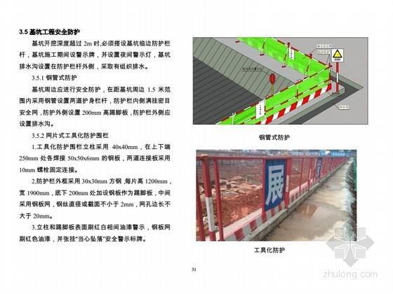 [成都]质量安全监督站建设工程安全文明施工导则