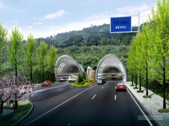 [QC]提高隧道防排水施工质量控制35页