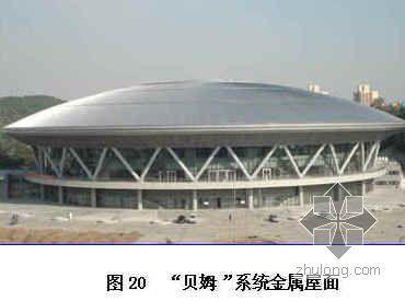 北京某大型自行车馆新技术新工艺应用总结