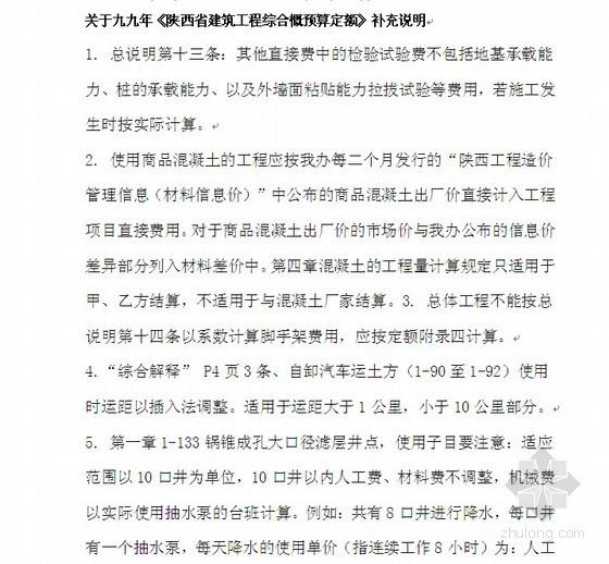 99版陕西省建筑工程综合概预算定额补充说明