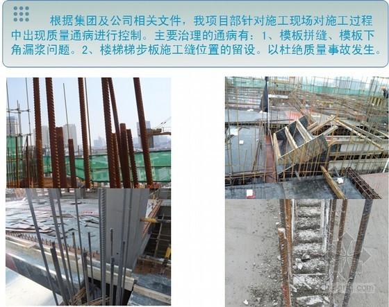 [云南]超高层商业住宅楼项目实施情况汇报(安全 质量 进度)
