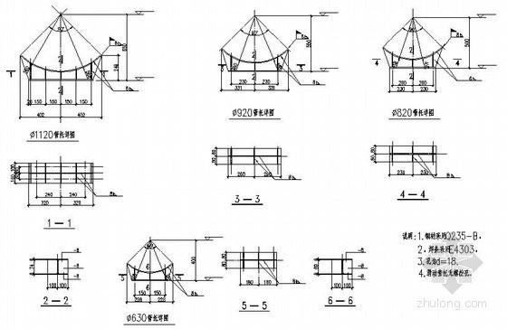 烟囱管托节点构造详图