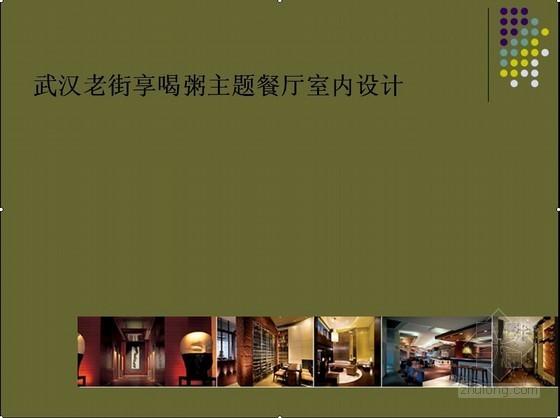 [开题报告]-武汉某主题餐厅室内设计方案
