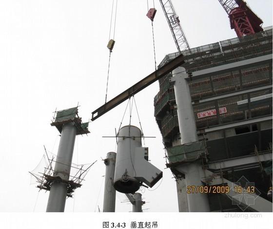 超高层钢结构双机抬吊施工技术总结