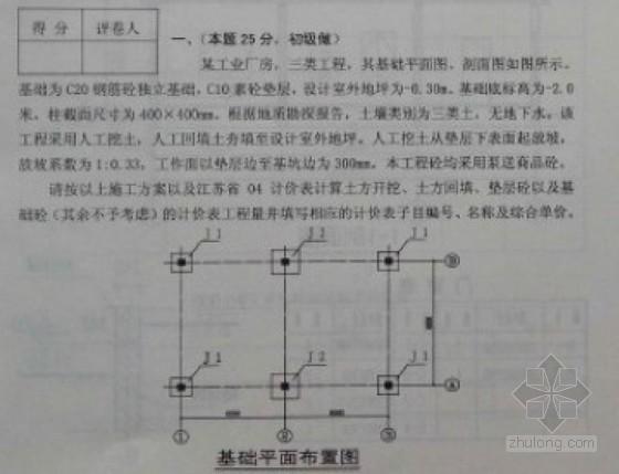 [江苏]2013年工程土建造价员考试(案例分析)真题及答案