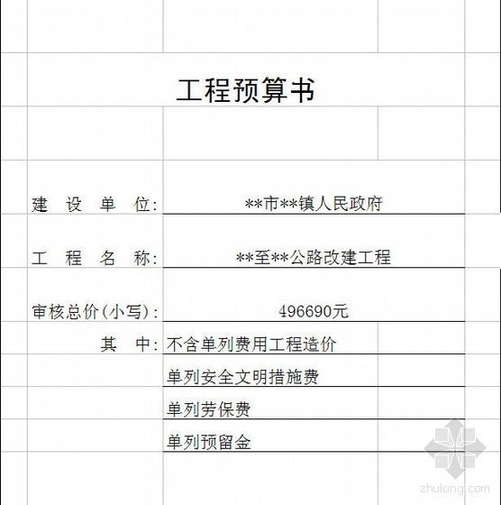 福建省某公路改建工程清单报价书(2009-10)