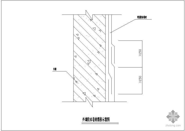 某外墙防水卷材搭接示意节点构造详图