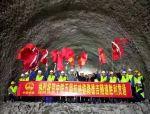 川藏铁路拉林段重难点隧道——德吉隧道贯通