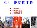 钢结构工程制作与安装